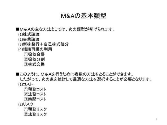 M&Aの基本類型
